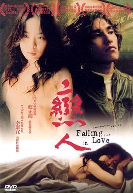 恋人2005海报