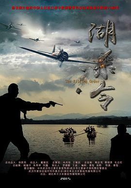 湖杀令海报