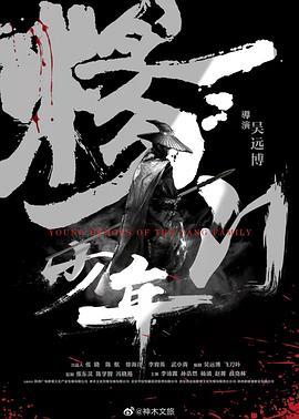 杨门少年海报