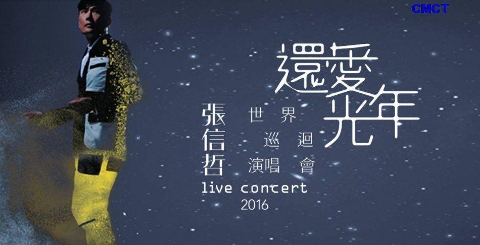 张信哲还爱光年世界巡回演唱会海报