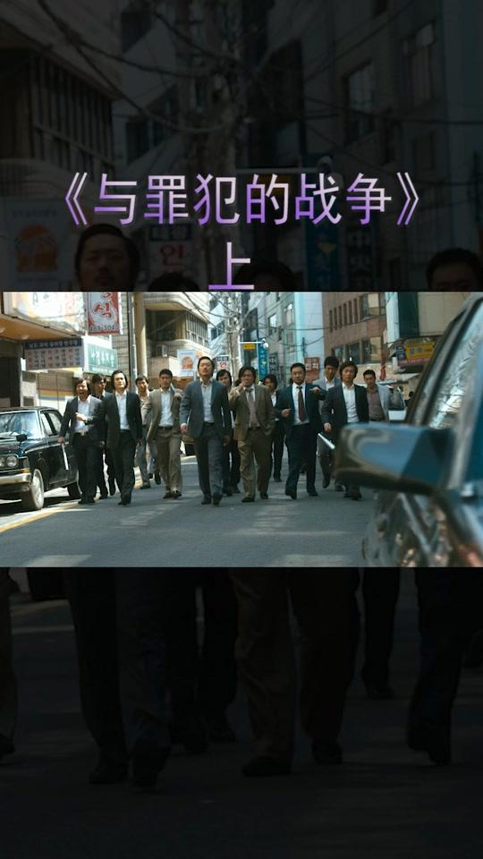说电影《与罪犯的战争》海报