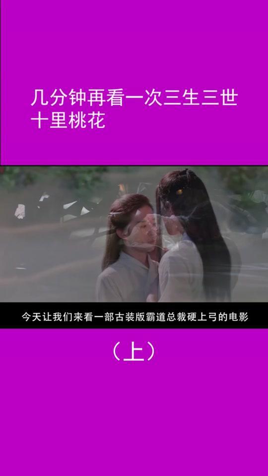 说电影《三生三世十里桃花》海报