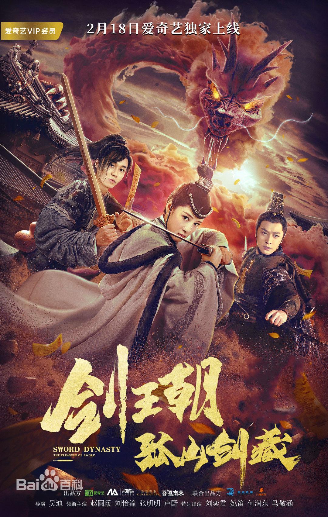 剑王朝之孤山剑藏海报