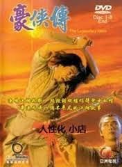 豪侠传国语海报