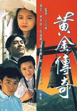 欢乐山城国语海报
