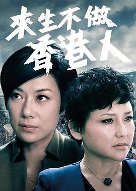 来生不做香港人粤语海报