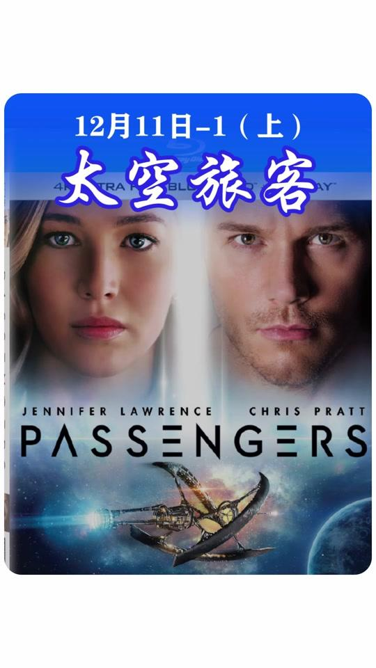 说电影《太空旅客》海报