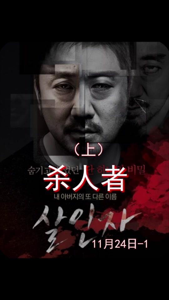 说电影《杀人者》海报