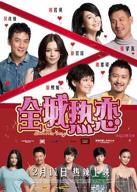 全城热恋2010海报