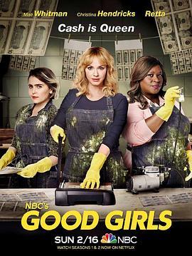 好女孩第三季海报