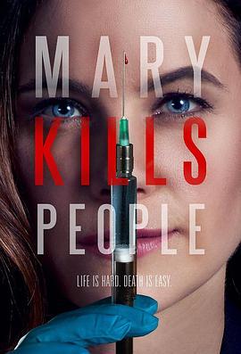 死亡医生玛丽第一季海报