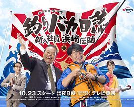 新入社员浜崎传助第一季海报
