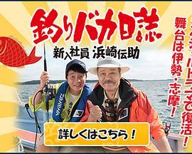 新入社员浜崎传助第二季海报