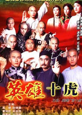 英雄广东十虎粤语海报