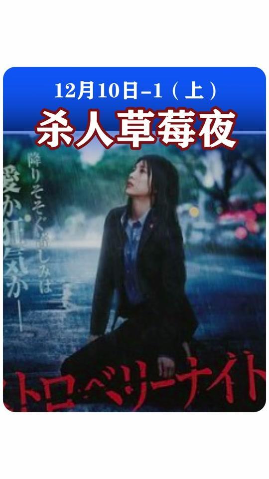 说电影《草莓之夜》海报