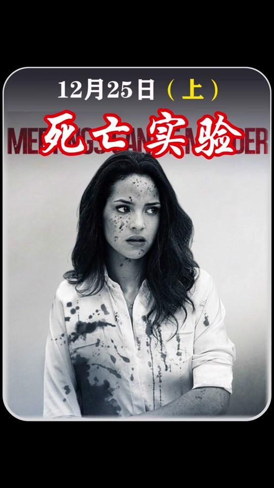 说电影《死亡实验》海报