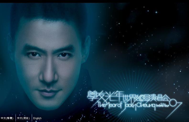张学友光年世界巡迴演唱会07'香港海报