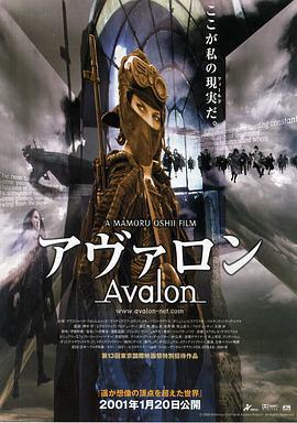 阿瓦隆海报