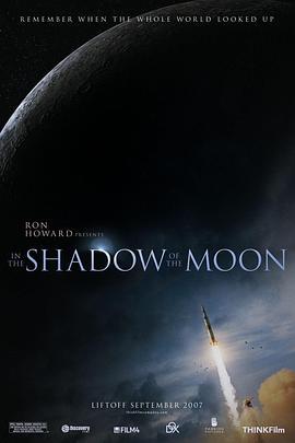 月之阴影海报