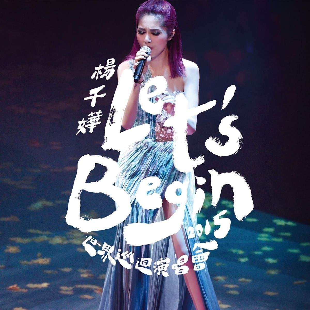 杨千嬅2015世界巡回演唱会海报
