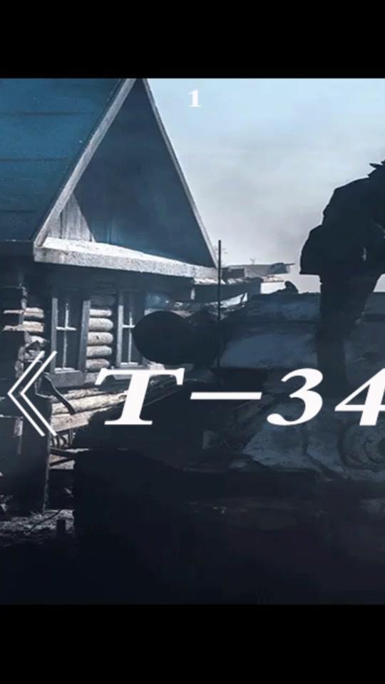说电影《T-34坦克》