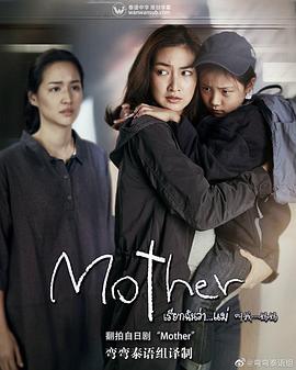 《泰版母亲》新马泰手机在线观看
