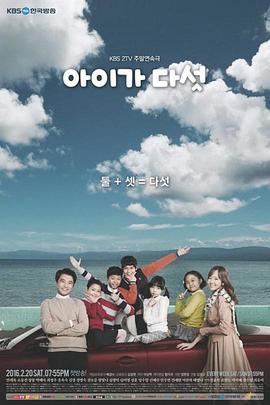 五个孩子海报