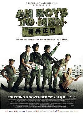新兵正传海报