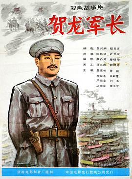 贺龙军长海报