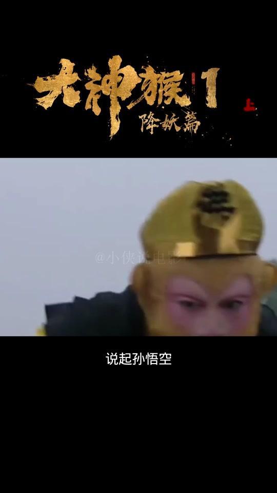 说电影《大神猴1降妖篇》海报