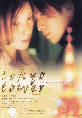 东京塔2005海报