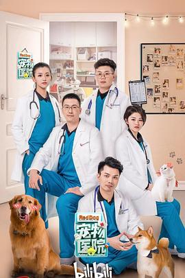 宠物医院海报