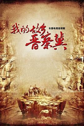 我的故乡晋察冀海报