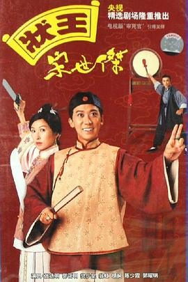 状王宋世杰粤语海报