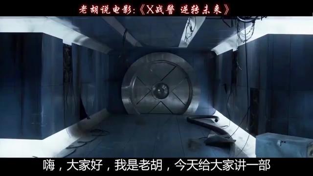说电影《X战警:逆转未来》海报