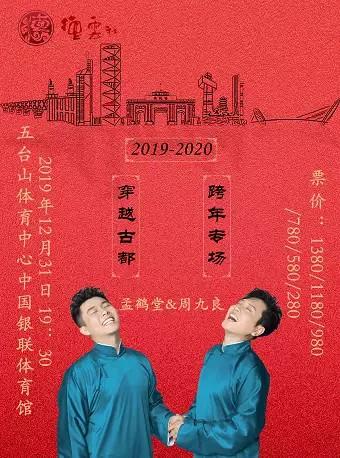 德云社孟鹤堂南京跨年专场2019海报