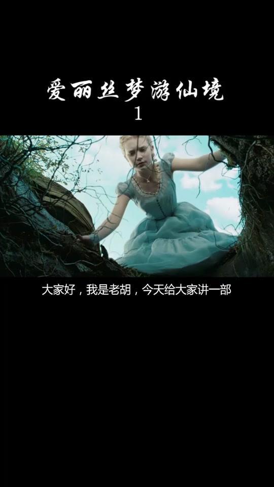 说电影《爱丽丝梦游仙境》海报