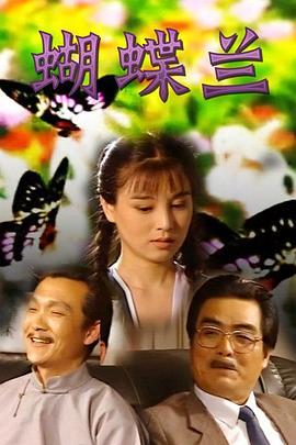 蝴蝶兰海报