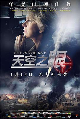 天空之眼海报