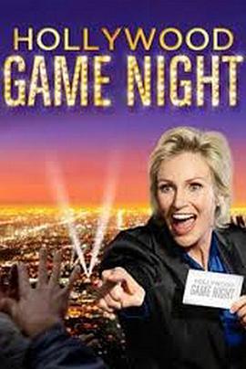 好莱坞游戏夜第二季海报