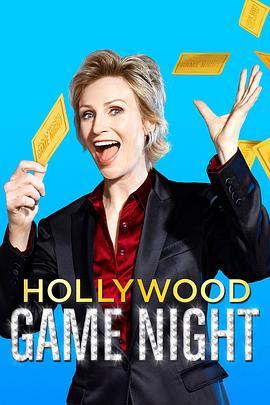 好莱坞游戏夜第三季海报