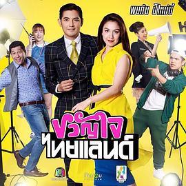 泰国爱侣海报