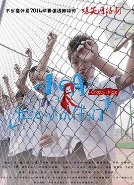 小明和他的小伙伴们第一季海报