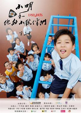 小明和他的小伙伴们第三季海报