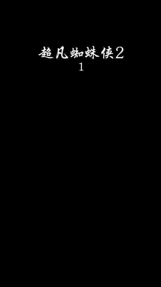 说电影《超凡蜘蛛侠2》海报