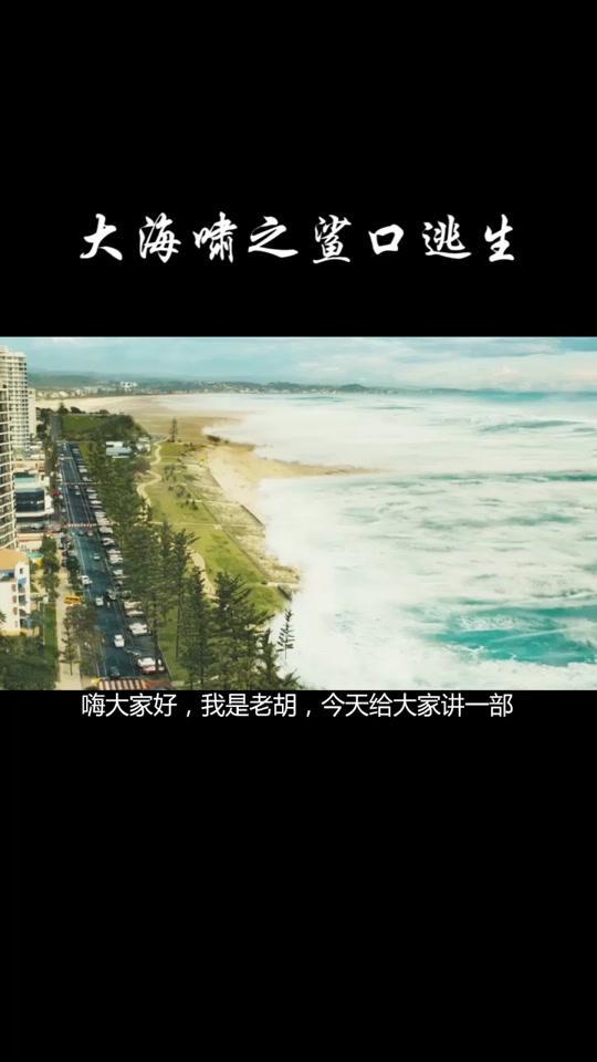说电影《大海啸之鲨口逃生》海报