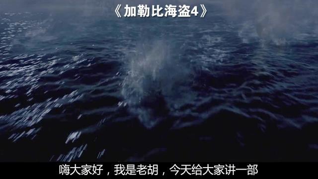 说电影《加勒比海盗4:惊涛怪浪》海报