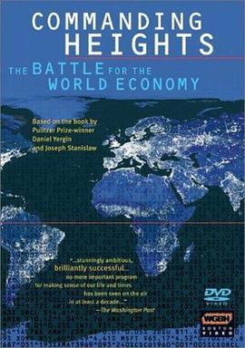 制高点:世界经济之战海报