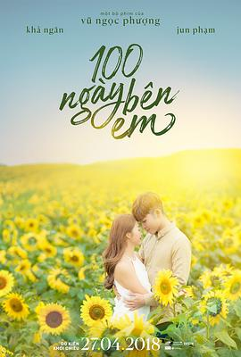 100天宝贝海报