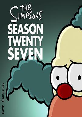 辛普森一家第二十七季海报